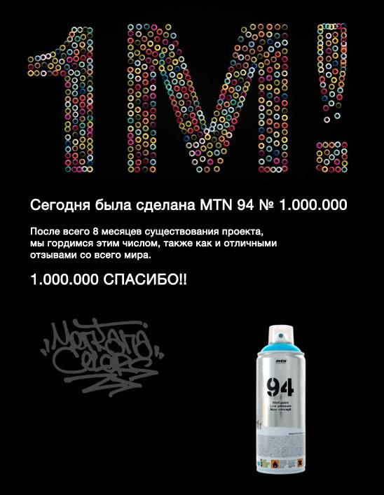 граффити mnt 94