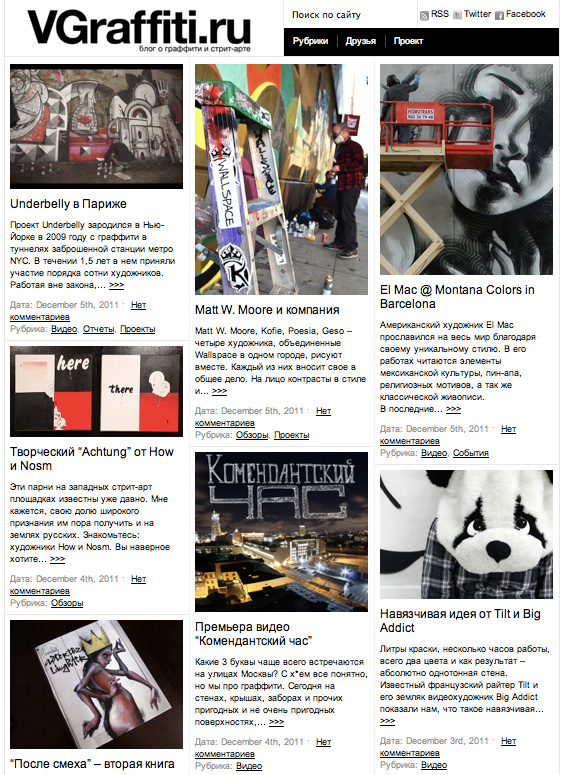 граффити блог